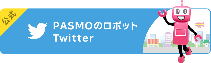公式 PASMOのロボットtwitter