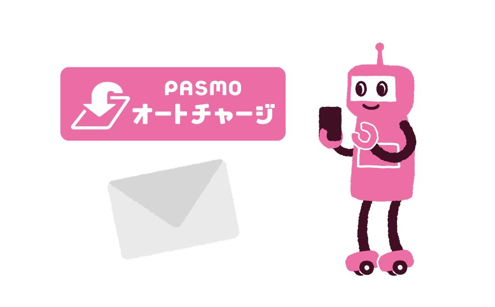 チャージ オート モバイル pasmo