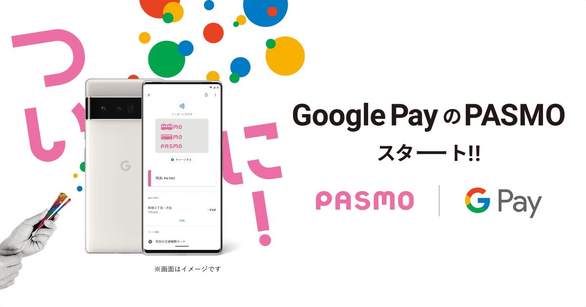 モバイル PASMO