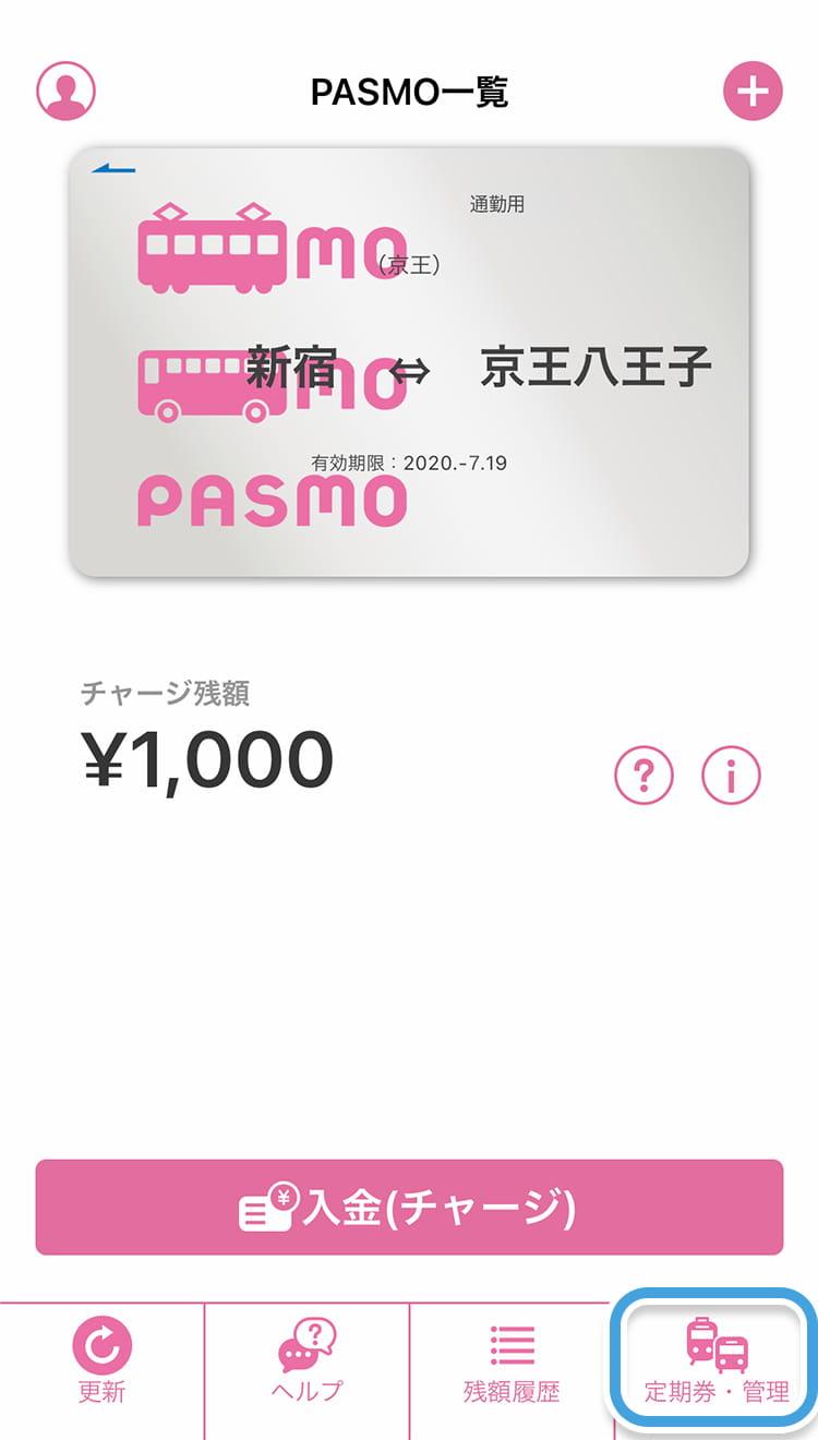 定期 払い戻し 京王 【1回目の緊急事態宣言】京王電鉄が定期券の払い戻しに対応。払い戻し額や対象期間をまとめました!